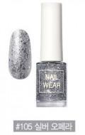 Лак для ногтей THE SAEM Nail wear #105. Silver Opera: фото